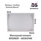 Ювелирный планшет BOXSHOP - 1021845988, фото 2
