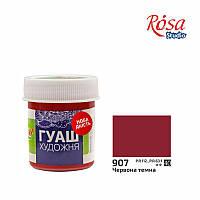 Краска гуашевая, Красный темный, 40 мл, ROSA Studio