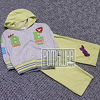 Трикотажный спортивный костюм р 86-92 9-12 мес для мальчика демисезонный весна осень ДВУХНИТКА 4854 Лимонный