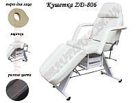 Кушетка косметологическая 3-х секционная с 2 лотками для салонов красоты, для косметолога ZD-806