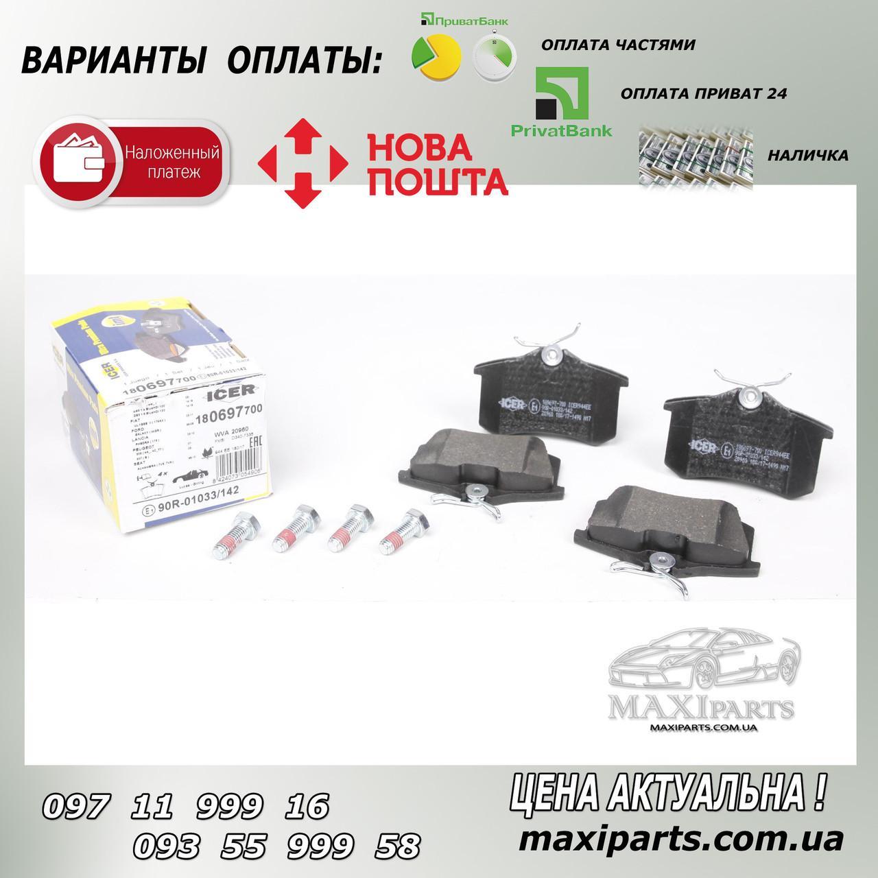 Колодки тормозные задние VW Caddy III 04-/Peugeot 308 07-/Citroen C4 04- Lucas-Girling
