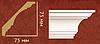 Карниз HM-22075,есть гибкий вариант