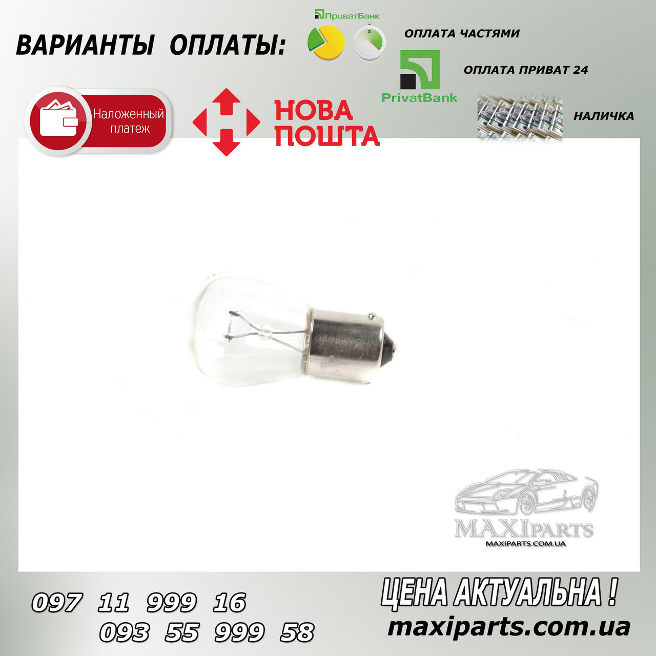 Автолампа P21W 24V 21W BA15s SCC Brake/Indicator