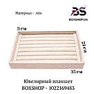 Ювелирный планшет BOXSHOP - 1022169483, фото 2