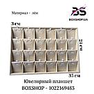 Ювелирный планшет BOXSHOP - 1022178133, фото 2