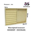 Ювелирный планшет BOXSHOP - 1022186406, фото 2