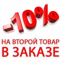 🎁 -10% НА ВТОРОЙ ТОВАР В ЗАКАЗЕ! 🔥🔥🔥 (КЛИК - УСЛОВИЯ АКЦИИ)