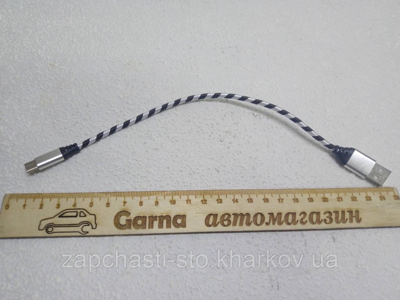 Провод зарядки телефона USB - MicroUSB короткий (25 см)