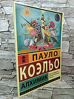 "Книга ""Алхимик"" Пауло Коэльо (мяг.,офс. АСТ)"