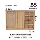Ювелирный планшет BOXSHOP - 1022243310, фото 2