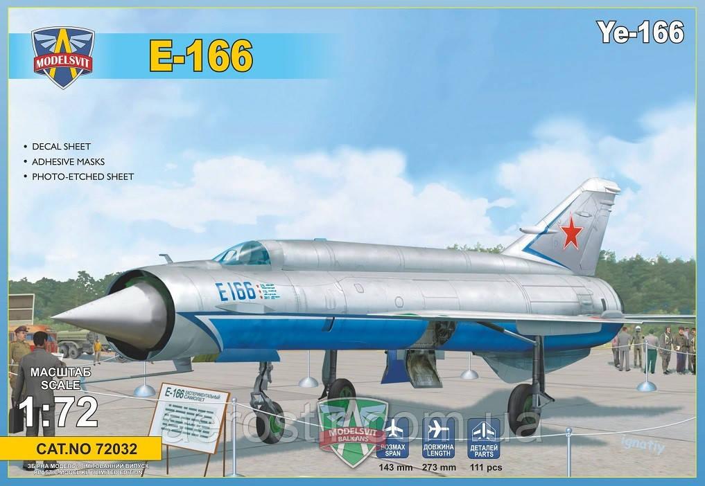 Перехватчик Е-166 1/72 ModelSvit 72032