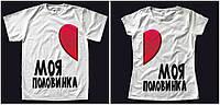 """Парные футболки """"Половинки"""""""
