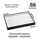 Ювелирный планшет BOXSHOP - 1022287992, фото 2
