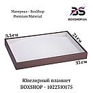 Ювелирный планшет BOXSHOP - 1022310175, фото 2