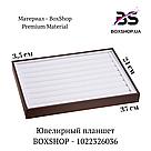 Ювелирный планшет BOXSHOP - 1022326036, фото 2