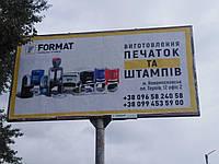 Размещение рекламы на бордах (г.Новомосковск)