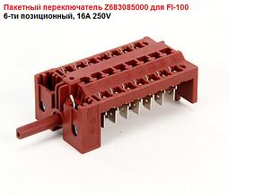 Пакетный переключатель Z683085000 для Fagor FI-100