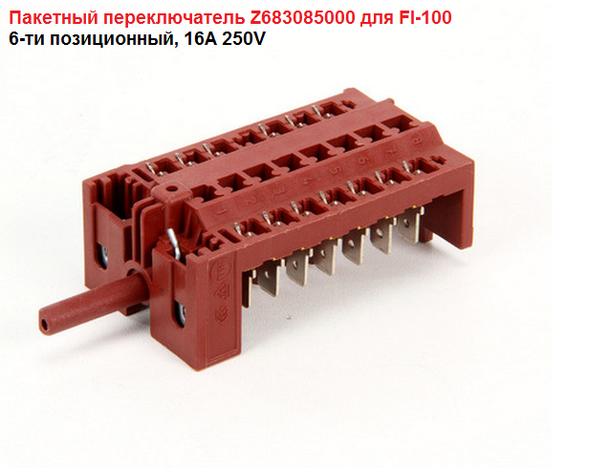 Пакетный переключатель Z683085000 для Fagor FI-100, фото 2
