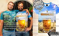 важко визначитися з вибором? Купуйте кілька штук, на сайті ровно 7 принтів для справжнього пивомана!