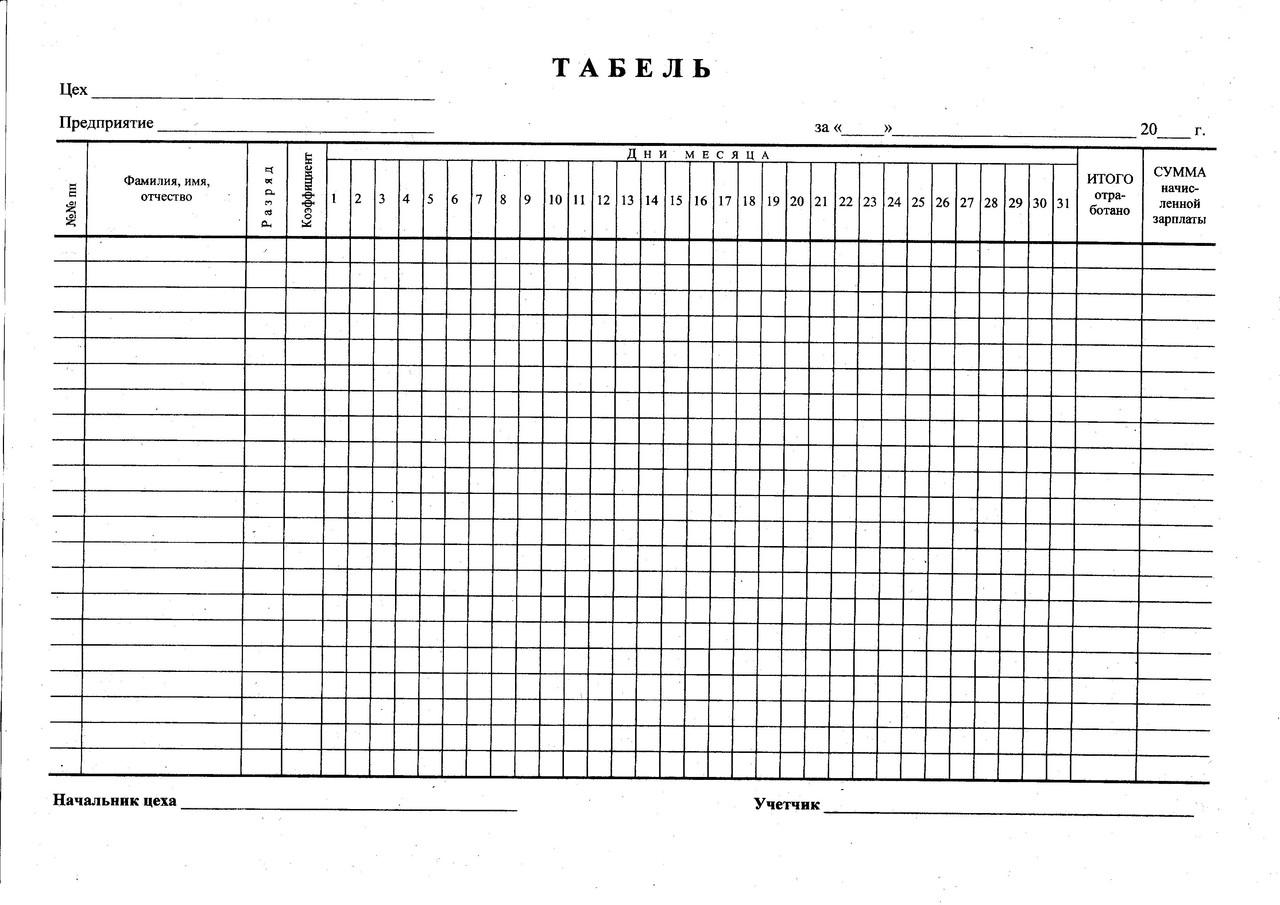 Табель учета рабочего времени (образец с нерабочими днями