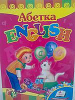 "Пегас КА5 Абетка ""English"" (Укр)"