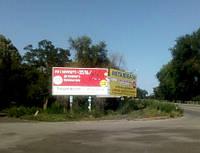 Размещение рекламы на бигбордах (г.Новомосковск)