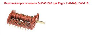 Пакетный переключатель Z433001000 для Fagor LVC-21B, LVR-20B