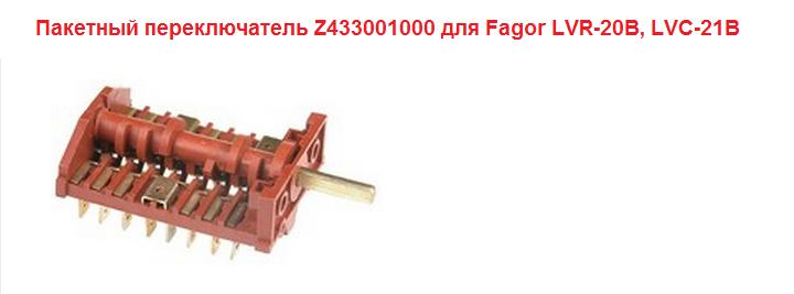 Пакетный переключатель Z433001000 для Fagor LVC-21B, LVR-20B, фото 2