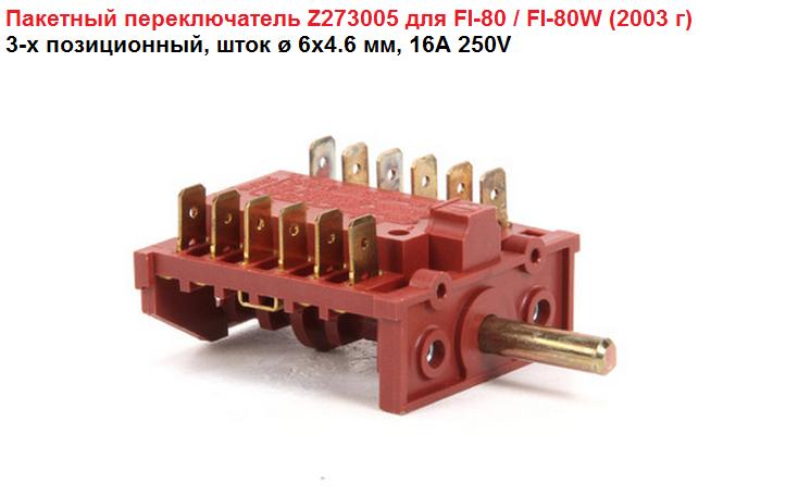 Пакетный переключатель Z273005 для Fagor FI-80, FI-80W (2003 г)