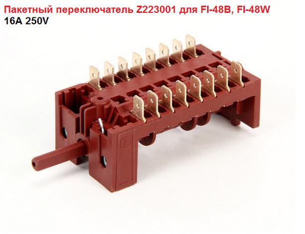 Пакетный переключатель Z223001 для Fagor FI-48B, FI-30, FI-64, фото 2