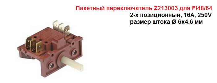 Пакетный переключатель Z213003 для Fagor FI-48, FI-64, фото 2