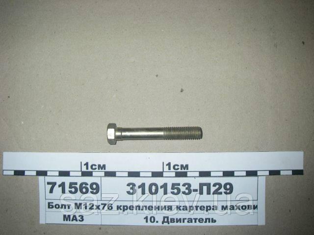 Болт М12х76 кріплення картера маховика (вир-во ЯМЗ), МАЗ