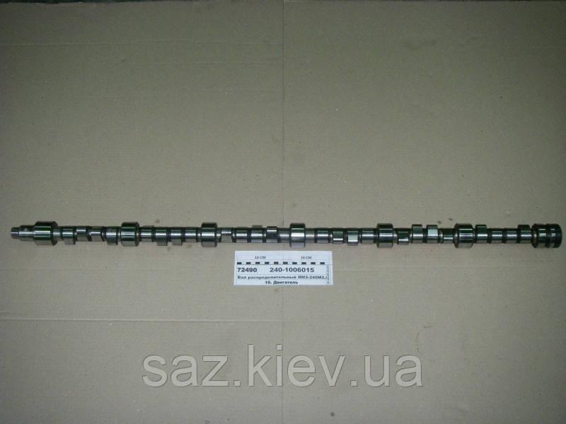 Вал распределительный ЯМЗ-240М2,НМ2,БМ2 (пр-во ЯМЗ), 240-1006015, МАЗ
