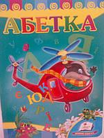 """Пегас КА5 Абетка """"Вертоліт""""(укр)"""