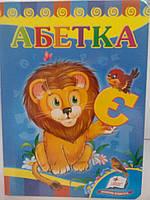 "Пегас КА5 Абетка ""Лев""(укр)"