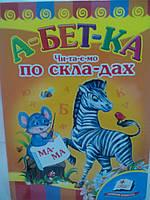 """Пегас КА5 Абетка """"Чи-та-є-мо по складах"""" (Укр)"""
