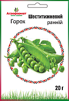 Горох шестинедельный 20 г ТМ Агроформат