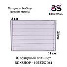 Ювелирный планшет BOXSHOP - 1022357044, фото 2