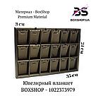 Ювелирный планшет BOXSHOP - 1022373979, фото 2
