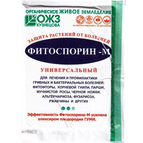 """Биофунгицид """"Фитоспорин-М"""" для комнатных растений, винограда, цветов, овощей и т.д. (30 г) от БашИнком, Россия"""