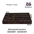 Планшет для серег коричневый, фото 2