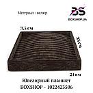 Ювелирный планшет BOXSHOP - 1022423506, фото 2
