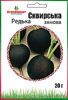 Редька Зимова Сквирська  20г ТМ Агроформат