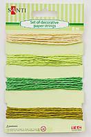 Набор шнуров бумажных декоративных, 4 цвета, 8м/уп., зелено-бежевый