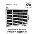 Ювелирный планшет BOXSHOP - 1022439528, фото 2