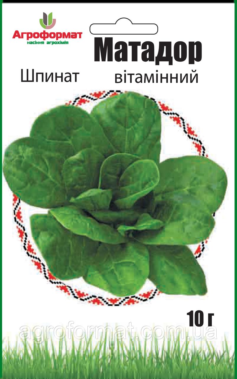 Шпинат Матадор 10г ТМ Агроформат
