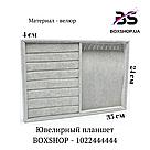 Ювелирный планшет BOXSHOP - 1022444444, фото 2