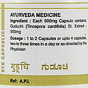 Гудучи капсулы (Guduchi Capsules, SDM), 100 капсул - Аюрведа премиум качества, фото 3