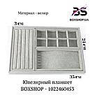 Ювелирный планшет BOXSHOP - 1022460453, фото 2