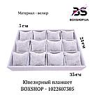 Ювелирный планшет BOXSHOP - 1022807305, фото 2